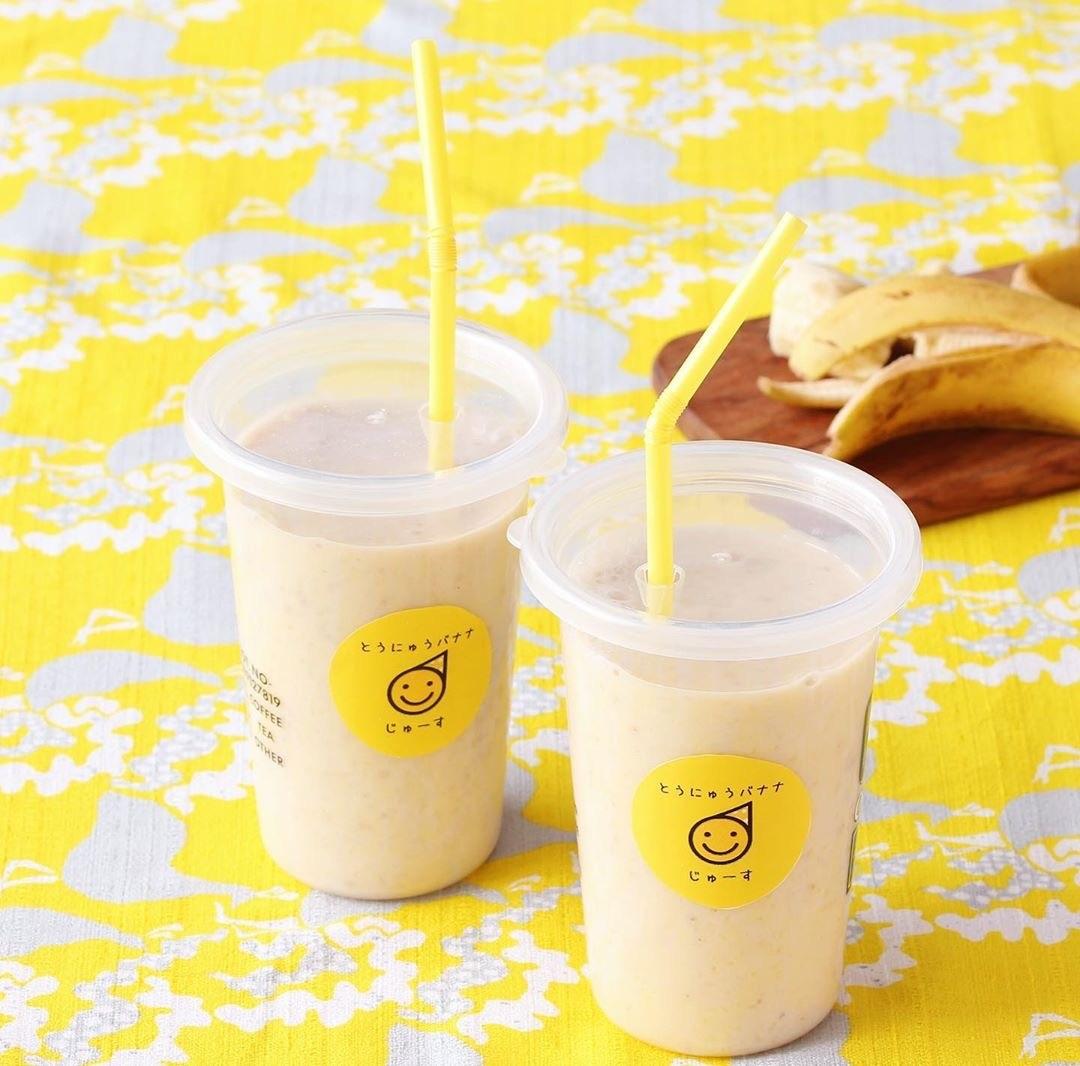 Banana Soy Milkshake